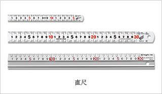 測定工具・DIY製品の製造・販売メーカー